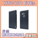 HTC U11 EYEs 原廠 輕薄翻頁式皮套 深藍色,可立式 側掀設計,輕鬆享受視聽娛樂,聯強代理