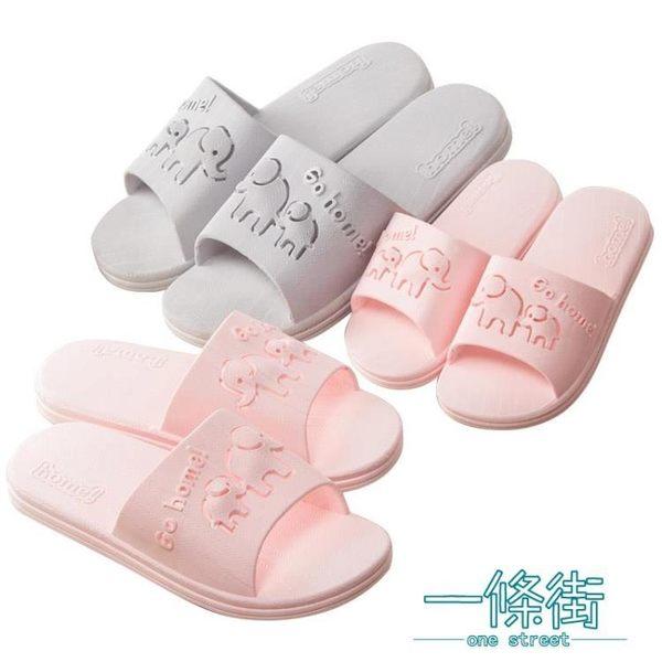 【買一送一】拖鞋情侶居家防滑室內兒童