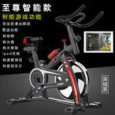 動感單車機超靜音家用健身車室內運動腳踏自行車塑身健身器材MJBL 年尾牙提前購