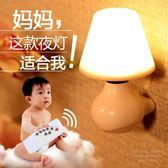 led床頭插電插座節能喂奶嬰兒臥室遙控兒童寶寶新生兒柔光小夜燈 皇者榮耀