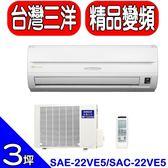 SANLUX台灣三洋【SAE-22VE5/SAC-22VE5】《變頻》分離式冷氣