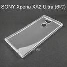 超薄透明軟殼 [透明] SONY Xperia XA2 Ultra (6吋)