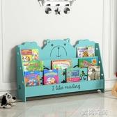 兒童小書架簡易書架落地置物架寶寶書櫃經濟型卡通幼兒三層繪本架『蜜桃時尚』