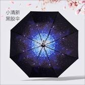 摺傘 創意全自動星空傘雨傘男女曬紫外線太陽傘晴雨兩用傘摺疊輕便 卡菲婭