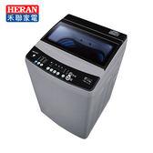 [HERAN 禾聯]14KG 變頻全自動洗衣機 HWM-1411V