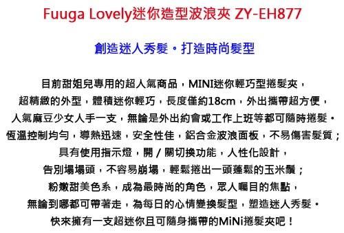 《一打就通》Fuuga Lovely 迷你造型波浪夾 ZY-EH877(顏色:隨機出貨)