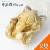 【東雞農園】牧草養殖白斬雞(熟) 2隻(1600g±5%/隻)-含運價