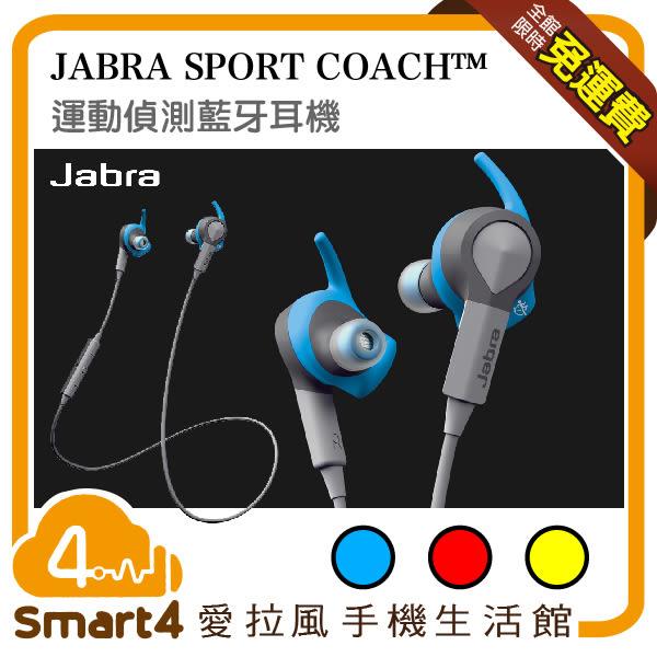 【愛拉風 X 藍芽耳機】 Jabra Sport Coach Wireless 運動偵測藍牙耳機 符合人體工學設計 三色