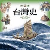 (二手書)台灣史