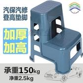 鋁梯洗車凳子塑料汽車美容高低凳兩二步椅登高梯台階凳腳踏梯家用墊腳 出貨