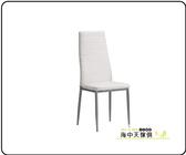 {{ 海中天休閒傢俱廣場 }} G-23 摩登時尚 餐椅系列 533-13 奧爾登餐椅(白皮)