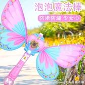 泡泡機同款泡泡機兒童全自動少女心仙女魔法棒電動泡泡槍器玩具 快速出貨