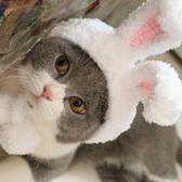 軟萌玉兔寵物帽子英短加菲貓頭套毛絨兔子變裝帽中秋節帽貓用 伊蒂斯 全館免運