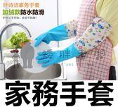 矮胖老闆 家務手套 廚房手套 洗碗手套 手套 袖套 浴室 衛浴 工作手套 橡膠手套 防水手套【A242】