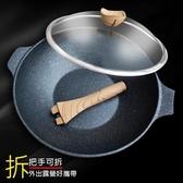丹大戶外用品【SILWA】西華拆柄鍋 32cm 繁星不沾炒鍋 麥飯石塗層