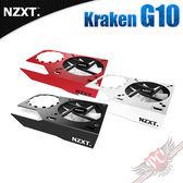 [ PC PARTY ] 恩傑 NZXT Kraken G10 通用型 GPU 顯示卡 水冷支架 黑 白 紅 (台中、高雄)