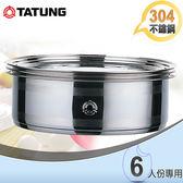 大同TATUNG 大同電鍋 不鏽鋼雙層蒸籠(6人份專用) TAC-S03