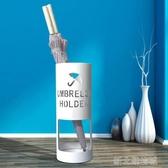 北歐雨傘架家用創意雨傘架鏤空字母雨傘收納筒門廳收納桶包郵YTL 新北購物城