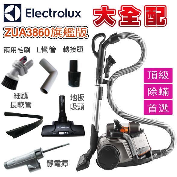 ZUF4206ACT 伊萊克斯Electrolux 頂級集塵盒電動除螨吸塵器 【ZUA3860旗艦版ZUF4206ACT歐洲原裝】大全配