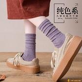 素色中長款襪子女中筒襪純棉堆堆襪日系秋冬百搭長筒【小橘子】