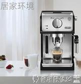 咖啡機 Delonghi/德龍 ECP35.31家用咖啡機辦公室意式泵壓式半自動打奶泡-完美