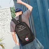 後背包個性韓國書包男時尚潮流中學生背包休閒青年電腦旅行包【全館免運八五折】
