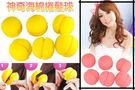 神奇海綿捲髮球(海綿球髮捲) ◆86小舖◆