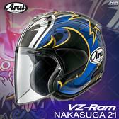 [安信騎士] 日本 Arai VZ-RAM 彩繪 NAKASUGA 21 半罩 安全帽 抗噪 內襯可拆 選手帽