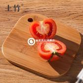 嬰兒輔食家用小號切水果砧板 實木防霉切菜板