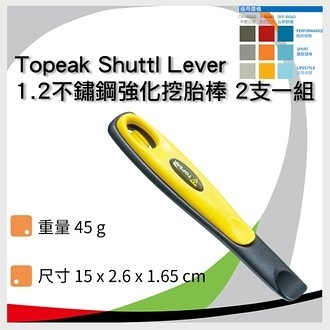 Topeak Shuttl Lever 1.2不鏽鋼強化挖胎棒 2支一組