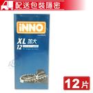 專品藥局 INNO 茵諾衛生套 保險套 XL加大 12入【2000172】