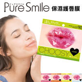 日本Pure Smile 一夜Choosy保濕護唇膜 單片 3ml《SV5284》快樂生活網