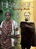 (二手書)真相‧巴萊:《賽德克‧巴萊》的歷史真相與隨拍札記