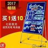 推薦LED電子6080熒光板手寫廣告展示牌發光牌夜光屏立式寫字留言黑板【雙12鉅惠】