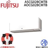 【FUJITSU富士通】優級系列 3-4坪 變頻冷專分離式冷氣 ASCG028CMTB/AOCG028CMTB 免運費/送基本安裝