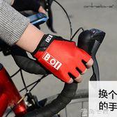 自行車騎行手套半指公路山地車夏季男女透氣短指手套防震運動裝備 海角七號