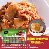 韓國朴敘俊代言炒泡菜80g *2包