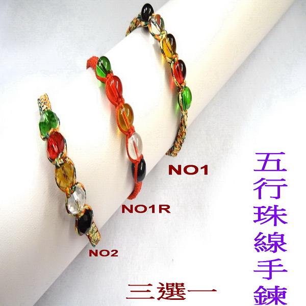 【Ruby工作坊】 五色線珠手鍊一條(四選一)(加持祈福)