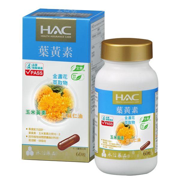 永信藥品HAC複方葉黃素膠囊(金盞花萃取物)60粒/瓶