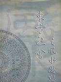 【書寶二手書T5/命理_KOG】東方社會之風水思想_渡邊欣雄