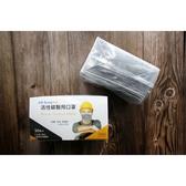 永猷活性碳醫用口罩,台灣製造(50片/盒)
