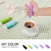 奶泡器 打蛋器 攪拌器 電動 手持式 不銹鋼 咖啡 奶茶 DIY 烘焙 電動手持奶泡器【P601】MY COLOR