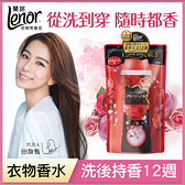 Lenor蘭諾衣物芳香豆(晨曦玫瑰)455ml補充包