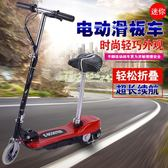 輕便成人小型電動車小沖浪摺疊電動滑板車迷你車代步車兒童自行車 智能生活館