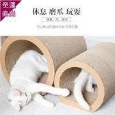 貓抓板 隧道貓抓板窩組合瓦楞紙貓咪玩具幼貓磨爪沙發耐抓耐磨貓咪用品