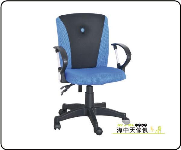 {{ 海中天休閒傢俱廣場 }}C-21 摩登時尚 商業OA-辦公傢俱 辦公椅系列332-8 藍色辦公椅(HA65-1)