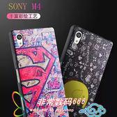 King*Shop~索尼M4蠶絲紋手機殼Sony M4 Auqa卡通矽膠套Xperia e2303全包軟套