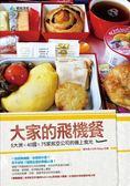 (二手書)大家的飛機餐:5大洲×40國×75家航空公司的機上食光