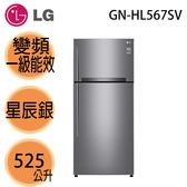【LG樂金】525公升 直驅變頻上下門冰箱 GN-HL567SV 星辰銀