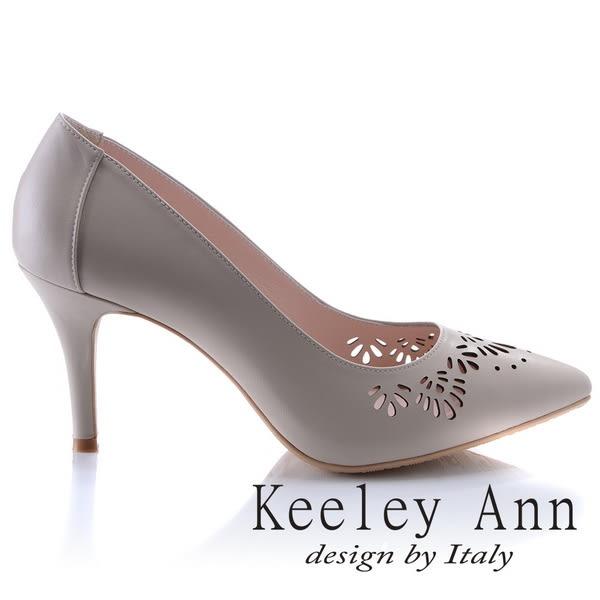 ★2018春夏★Keeley Ann高貴典雅~雷射雕花蕾絲紋簍空素面全真皮尖頭高跟鞋(裸色)